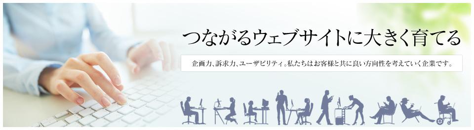 ホームページ制作・SEOなら栃木県の制作会社、ジップサービスにお任せください。