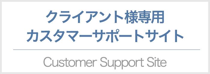 カスタマーサポートサイト