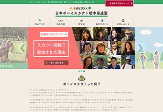 公益財団法人日本ボーイスカウト栃木県連盟